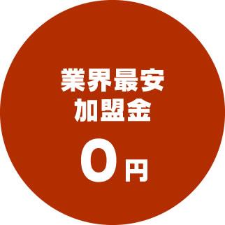 クレープフランチャイズ業界最安の加盟料0円