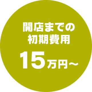 フランチャイズの開店までの初期費用15万円~